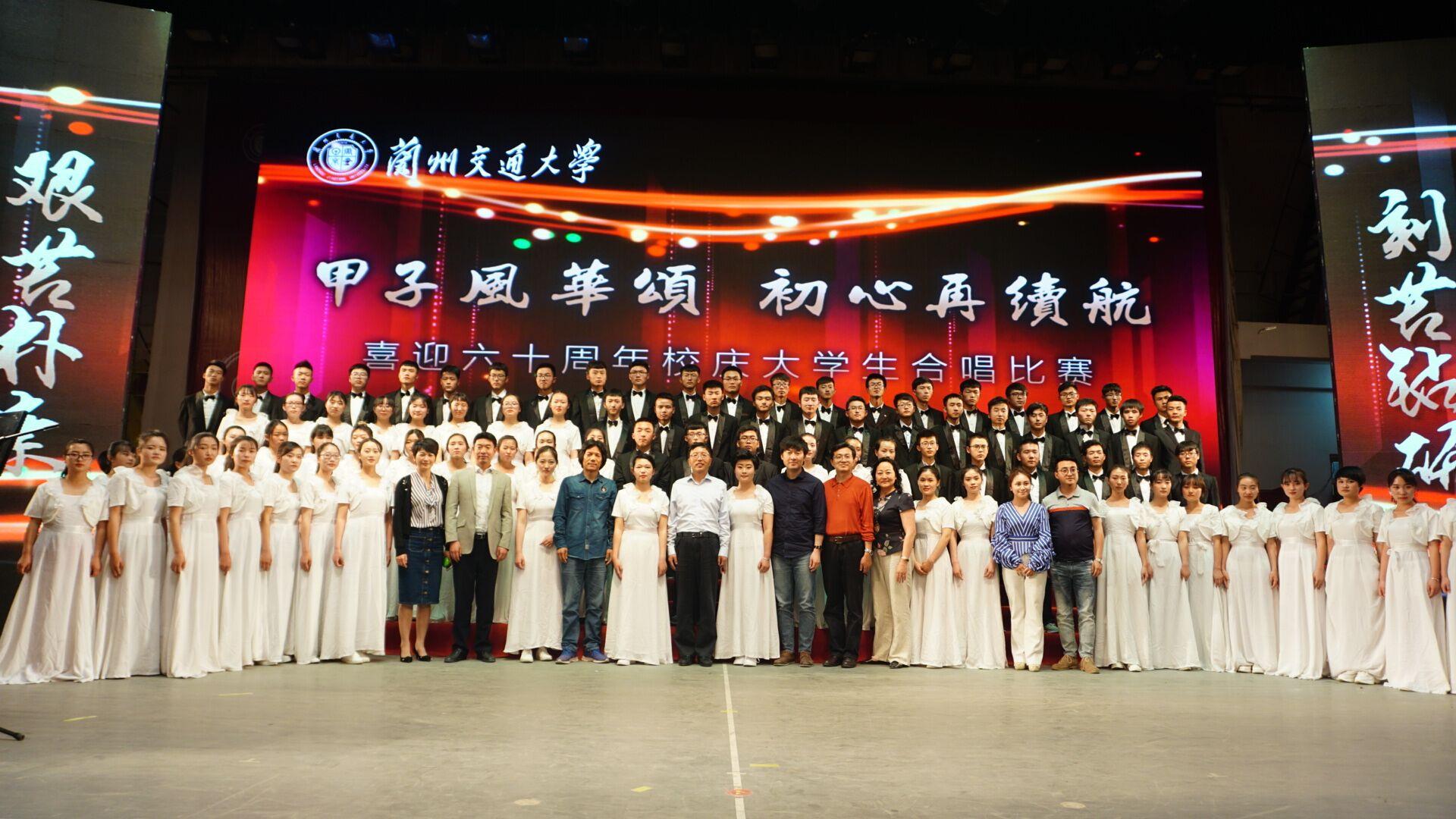 【聚焦校庆】兰州交通大学60周年校庆大学生合唱比赛成功举行