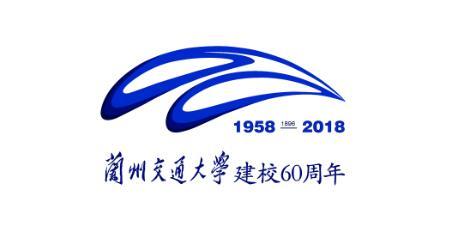 【聚焦校庆】兰州交通大学60周年校庆徽标发布