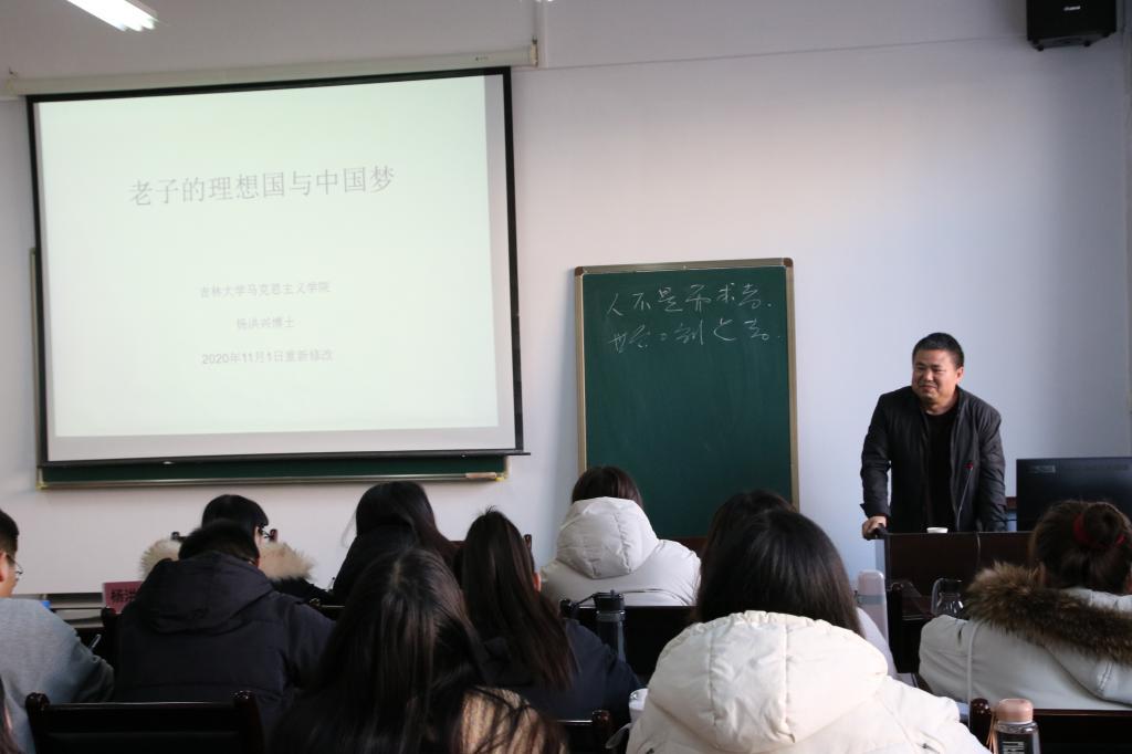 吉林大学杨hong兴博shi来我校作学术报告