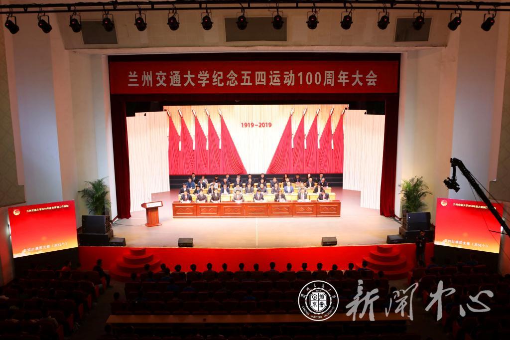 甘肃交通大学召开纪念五四运动100周年大会
