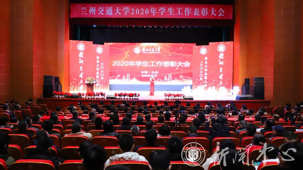 学校举xing2020年学生工作表彰da会