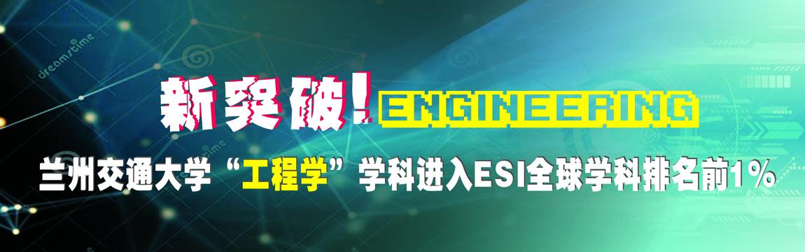 """【重磅】新突破,叫我棋牌app下載""""工程學""""學科進入ESI全球學科排名前1%"""