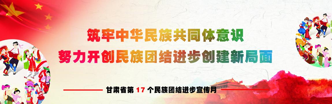 【甘肅省第17個民族團結進步宣傳月】